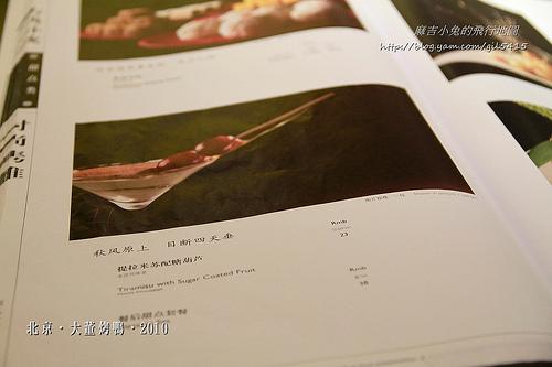 北京大董烤鴨-025