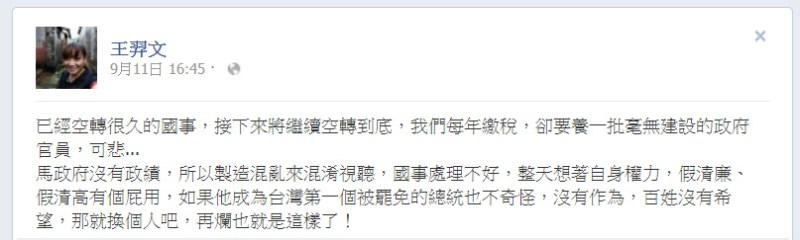 王羿文 - 已經空轉很久的國事,接下來將繼續空轉到底,我們每年繳稅,卻要養一批毫無建設的政府官員,可悲......