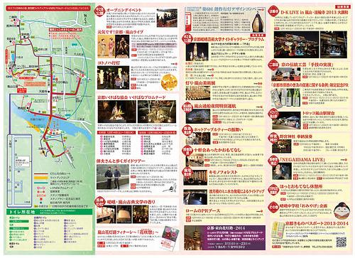 www.hanatouro.jp pdf a2013_flier.pdf (1)