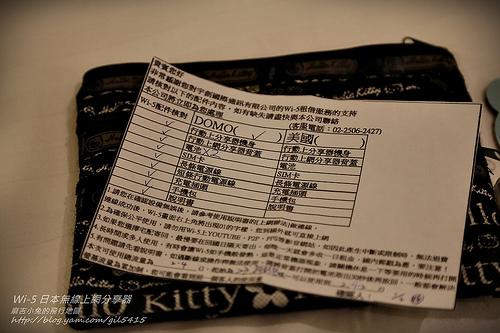 【合作】日本4G無線上網【Wi-5 DOMO機】使用心得:關西 岡山 倉敷 鳥取 柯南博物館 日本海 城崎溫泉 @麻吉小兔吃貨旅行團