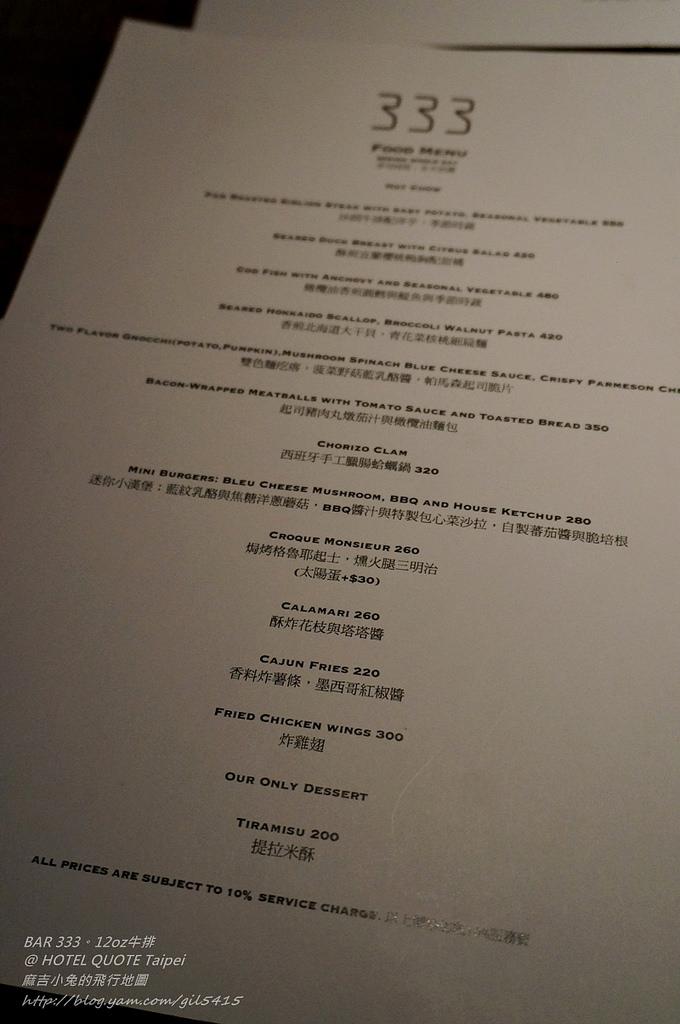 台北精品旅店HOTEL QUOTE Taipei 闊 旅館【BAR 333。12oz牛排套餐】 @麻吉小兔吃貨旅行團