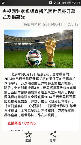 FIFA World Cup 2014世界盃足球賽:賽程(決賽賽程表)、分組、網路直播平台、世足主題曲、世足廣告…總整理 @麻吉小兔吃貨旅行團