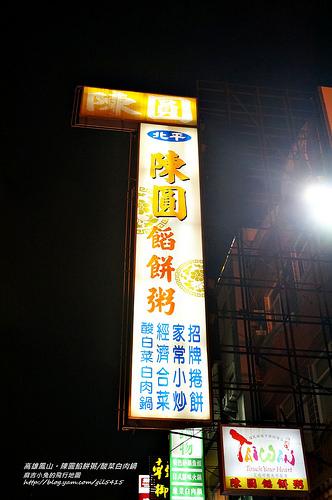 高雄鳳山。陳圓餡餅粥/酸菜白肉鍋