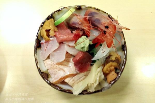 老闆超隨性【小六食堂】超豪華平價黑鮪魚隨意丼:黑鮪魚Toro丶金殼蝦丶北海道海膽丶紅魽丶白魽丶鮭魚丶比目魚鰭邊肉(季節限定)