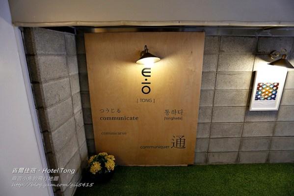 首爾住宿-東大門區【Hotel Tong】交通便利的優質中文服務旅店 @麻吉小兔吃貨旅行團