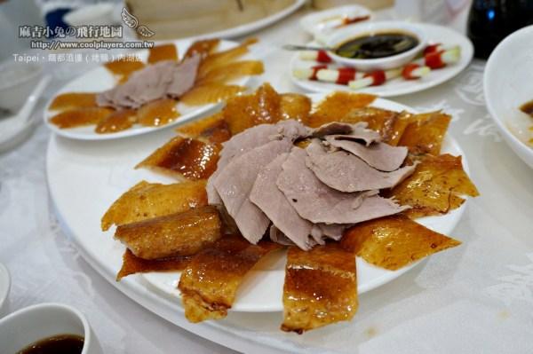 台北【龍都酒樓】內湖店~美味烤鴨~終於吃到傳說中的龍蝦意麵