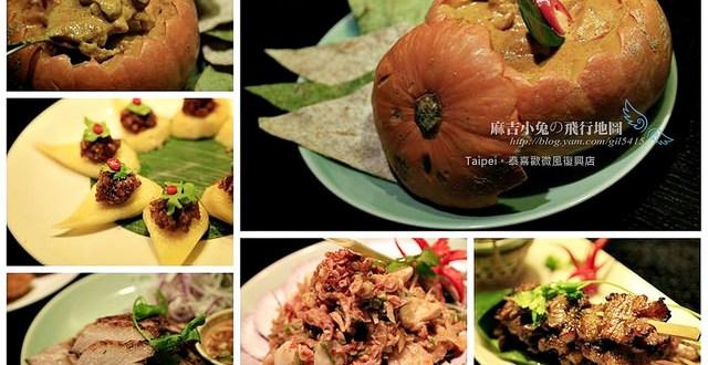 台北微風復興店【泰喜歡】寒舍系列泰式餐廳~聚餐好美味 @麻吉小兔吃貨旅行團