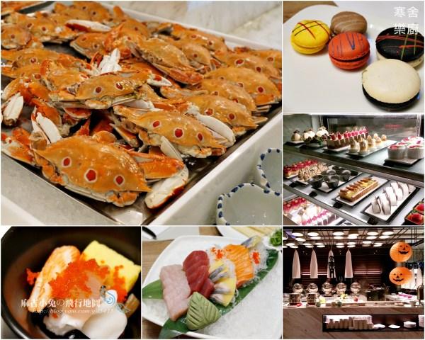 南港展覽館美食【寒舍樂廚】一週年新料理、新氣象