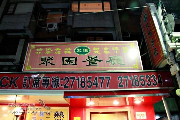2010台北【聚園餐廳】超平價北平烤鴨