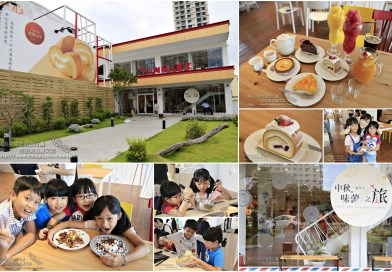 亞尼克台南安平店【手做甜點DIY】夢幻滋味親子一起動手做
