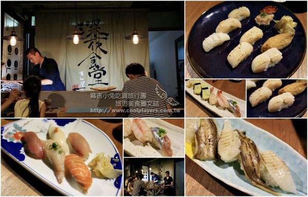 【花蓮•深夜食堂】超優質平價正統日本握壽司~CP值破表到外太空的巷弄美食!!!
