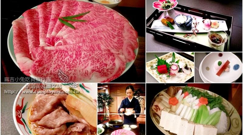 東京百年老店【人形町今半/淺草今半】頂級美味和牛Sukiyaki壽喜燒/Shabu Shabu/会席料理/鐵板燒