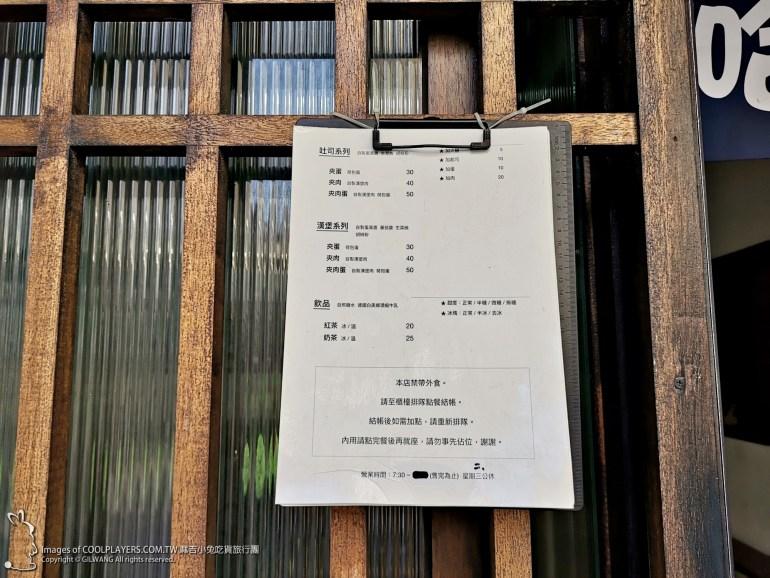 台南中西區【哈利早餐 肉蛋吐司 漢堡】 @麻吉小兔吃貨旅行團