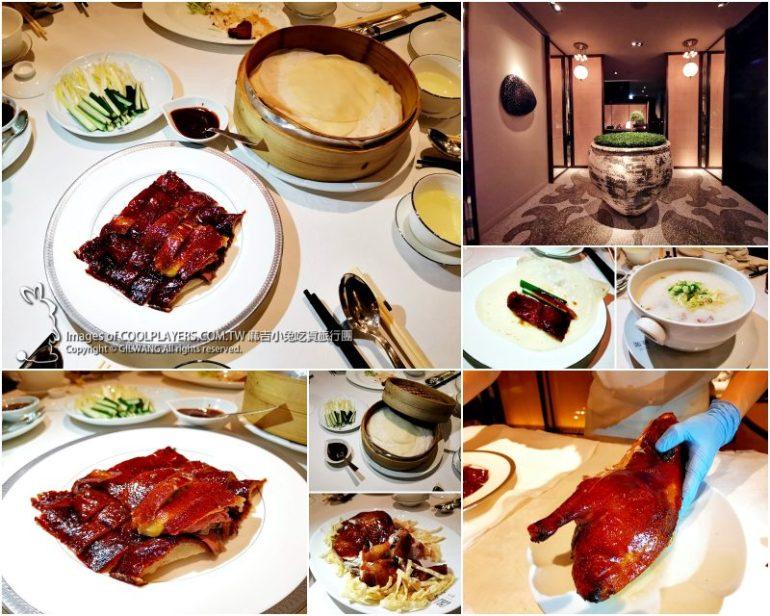 台北22家烤鴨餐廳懶人包【廣式片皮鴨 VS 北京烤鴨】 @麻吉小兔吃貨旅行團