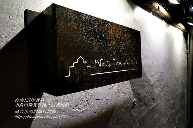 【小西門時光驛棧】台南美食地圖2013:中西區 @麻吉小兔吃貨旅行團