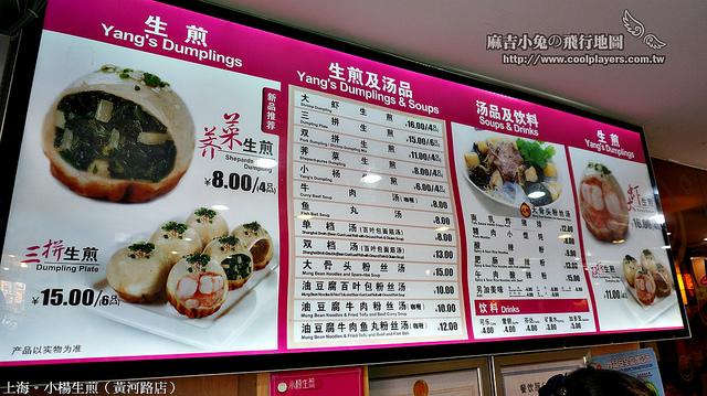 上海必吃小吃美食:【佳家湯包】蟹粉鮮肉湯包 & 小楊生煎 @麻吉小兔吃貨旅行團