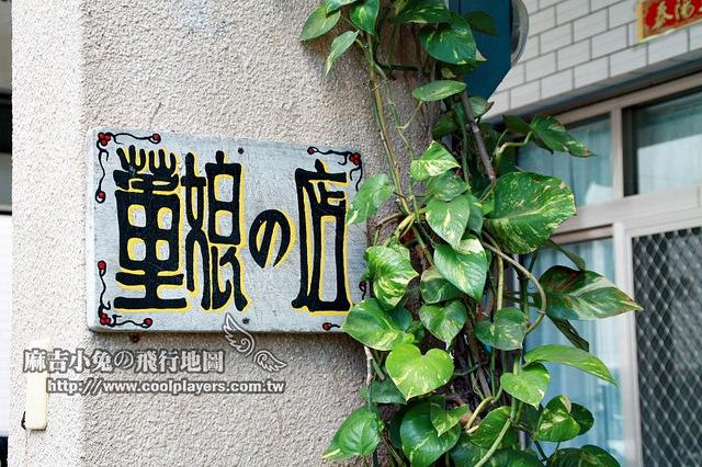 墾丁恆春美食【董娘的店】 @麻吉小兔吃貨旅行團