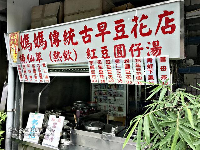 南港軟體園區【王媽媽古早味豆花店】 @麻吉小兔吃貨旅行團
