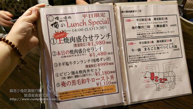 東京新橋/銀座【俺の焼肉 銀座九丁目】1千日圓吃高級和牛燒肉午餐超划算 @麻吉小兔吃貨旅行團