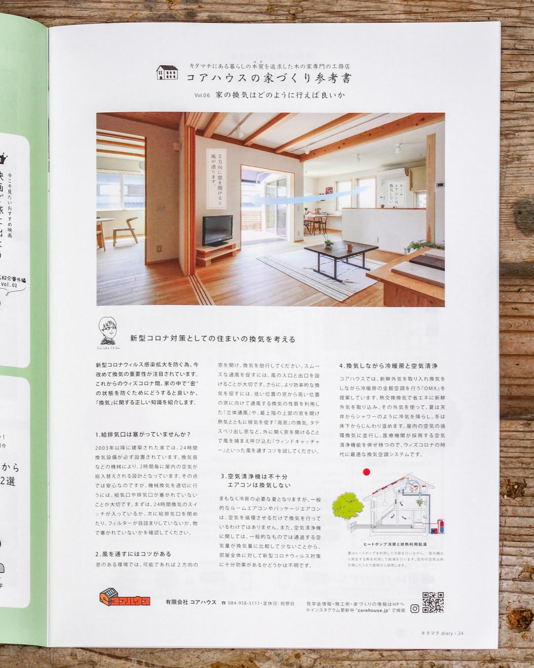 福山市・府中市の情報満載キタマチdiary|住宅会社コアハウスの注文住宅の新築・リノベーションの情報を掲載