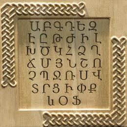 L'alfabeto armeno