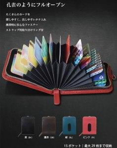MVスライド 本革製カードホルダー