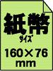 紙幣サイズ 160×76mm