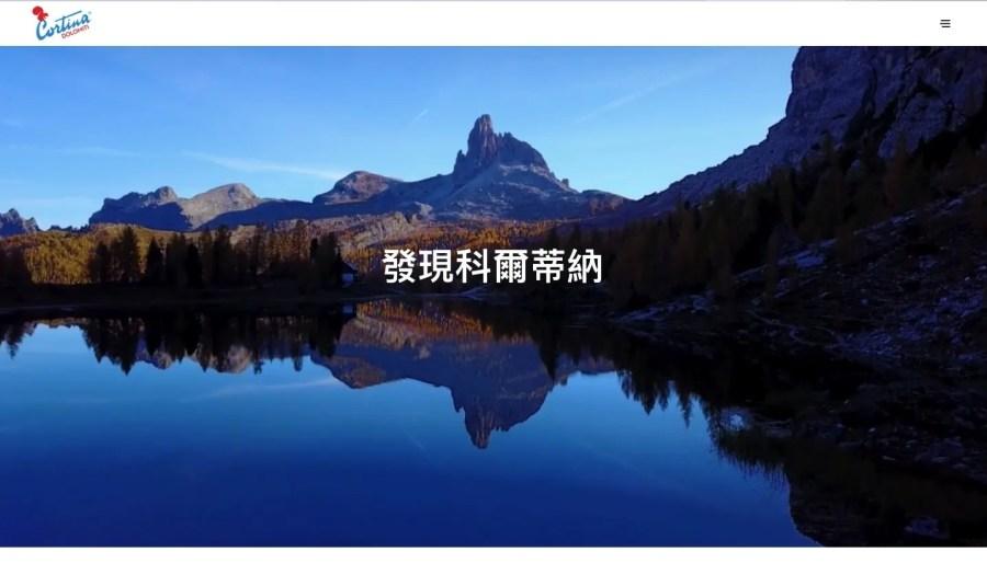 sito cinese cortina