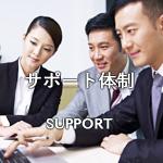 サポート体制150
