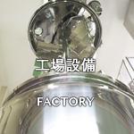 工場設備150