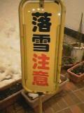 snow-dange_001.jpg