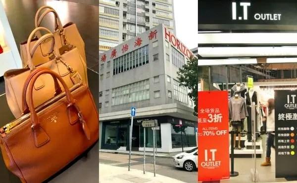 香港好去處加血拼掃平貨!5大香港Outlet推介及購物攻略