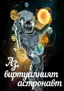 Виртуалният астронавт