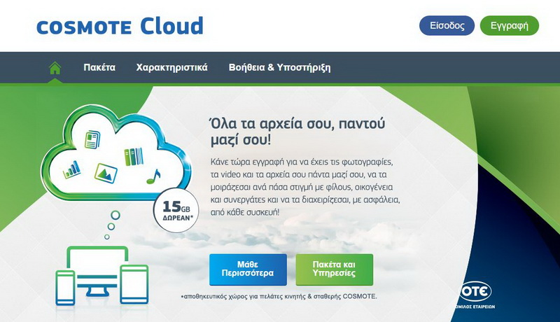 cosmote_cloud