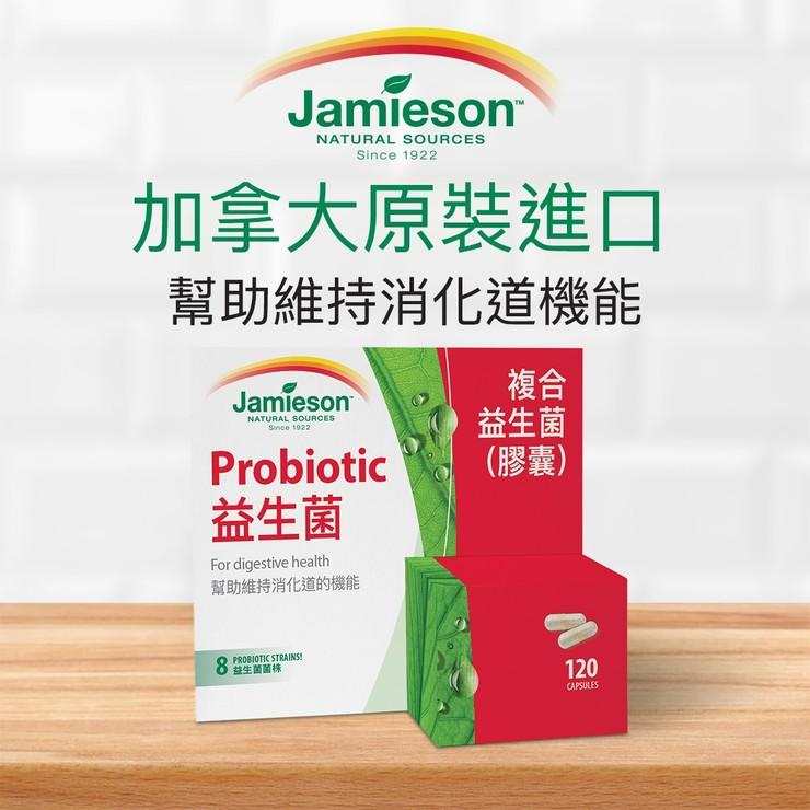 Jamieson 複合益生菌膠囊 120粒   Costco 好市多線上購物