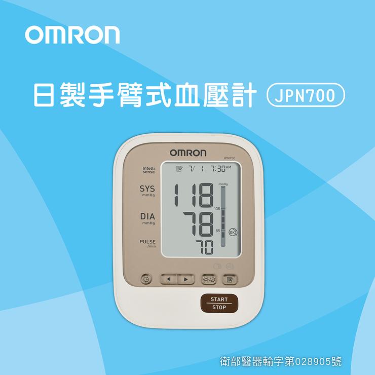 Omron歐姆龍 電子血壓計 JPN700 | Costco 好市多線上購物