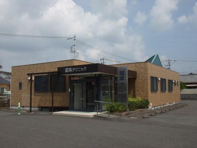 菊川市岡本クリニック