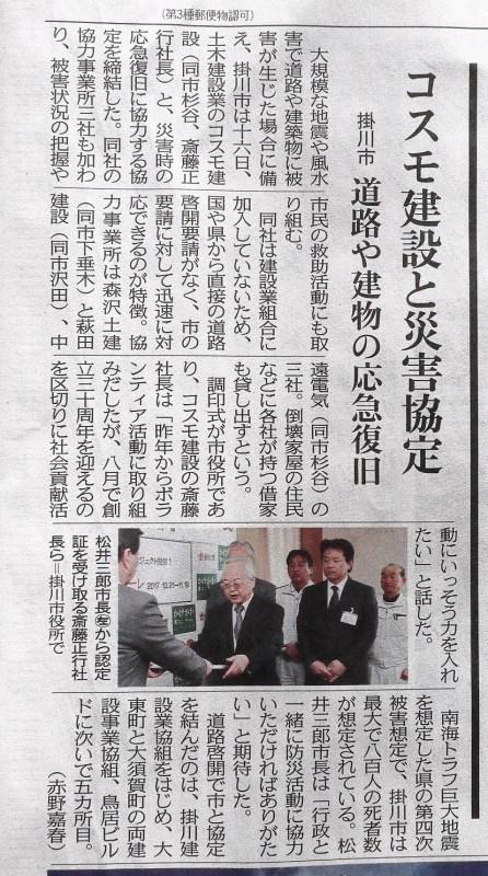 中日新聞30%