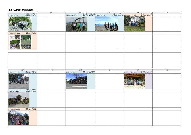 ②2016年間活動表
