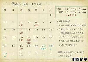コトリカフェ営業カレンダー201804