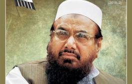 आतंकवादी हाफिज गिरफ्तार, भेजा गया जेल
