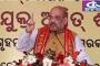 ओडिशा-गृहमंत्री अमित शाह शुक्रवार को एक दिवसीय दौरे पर ओडिशा पहुंचे