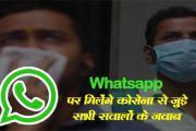 व्हाट्सएप चैटबॉट (Whatsapp Chatbot) कोरोनोवायरस (COVID-19) के बारे में आपके प्रश्नों का उत्तर देगा। इस नंबर पर मैसेज करके व्हाट्सएप पर चैट करें +91 93213 98773