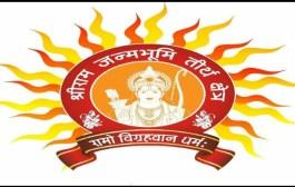 श्रीराम जन्म भूमि ट्रस्ट का लोगो जारी,ट्रस्ट के लोगो में भगवान राम की महत्ता को दर्शाया गया है