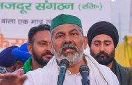 दिल्ली ब्यूरो : किसान नेता राकेश टिकैत ने 26 जनवरी को लाल किला पर परेड को लेकर कही बड़ी बात