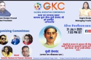 पटना -दिल्ली /मुंशी प्रेमचंद की जयंती पर जीकेसी की प्रस्तुति