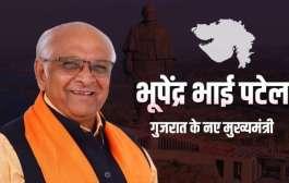 गांधीनगर /गुजरात के राज्यपाल आचार्य देवव्रत विधायक भूपेंद्र पटेल को 2बजे  राज्य के सत्रहवें मुख्यमंत्री के रूप में शपथ दिलायेगे