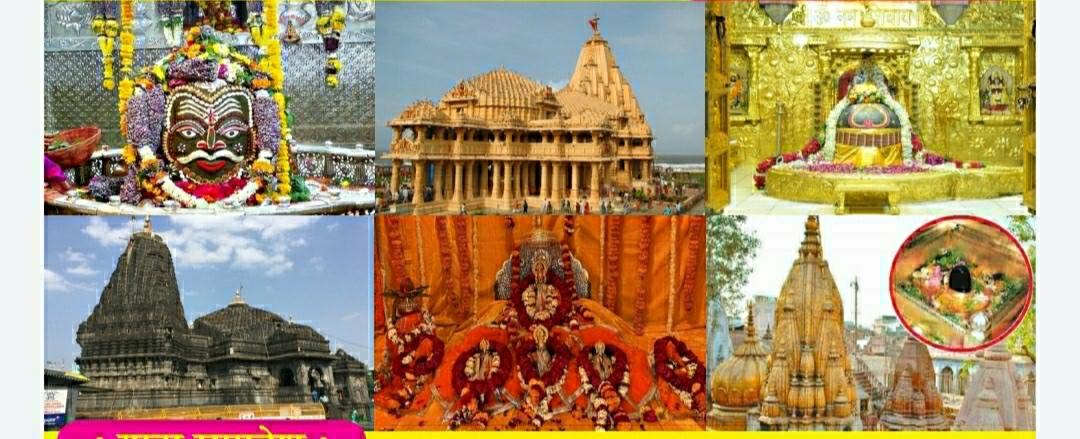 पटना डेस्क /ज्योतिर्लिंग और अयोध्या का दर्शन करायेगा स्पेशल पर्यटन ट्रेन