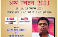 दिल्ली /पतंजलि योगपीठ के सीईओ बालकृष्ण महाराज कार्यक्रम में करेंगे शिरकत,