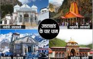 चारधाम यात्रा जल्द शुरू करेगी उत्तराखंड सरकार : सीएम पुष्कर सिंह धामी